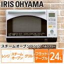 【あす楽】電子レンジ オーブンレンジ MS-2401スチーム...