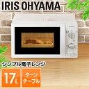 【あす楽】電子レンジ ターンテーブル IMB-T174-5・...