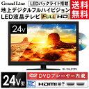 【あす楽】テレビ 24V型 DVD内蔵 地上デジタルフルハイビジョン液晶テレビ Grand-Line...