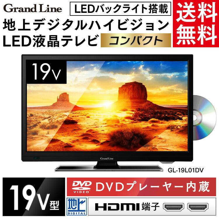 【あす楽】テレビ 19V型 DVD内蔵 地上デジタルハイビジョン液晶テレビ Grand-Line GL-19L01DVテレビ 19型 dvd内蔵 液晶テレビ 19インチ ハイビジョン DVDプレーヤー内蔵 テレビ 一人暮らし 新生活 USBメモリー HDMI端子【D】