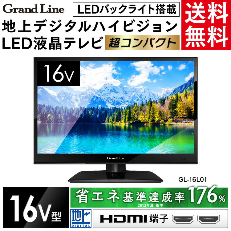 【あす楽】Grand-Line 16V型 地上デジタルハイビジョン液晶テレビ GL-16L01液晶テレビ ハイビジョン送料無料 TV 16型 一人暮らし 新生活 パソコン接続 USBメモリー接続 HDMI端子 省エネ【D】