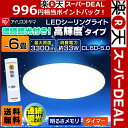 LEDシーリングライト 6畳 調光 3300lm アイリスオーヤマ送料無料 シーリングライト LED