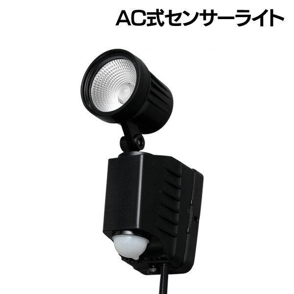 在庫限りAC式センサーライト1灯式LSL-ACSN-400Dアイリスオーヤマセンサー人感センサー防犯