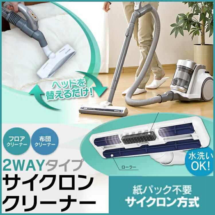 【あす楽対応】アイリスオーヤマ アイリス 2way 軽量コンパクトサイクロンクリーナー I…...:kadenrand:10029098
