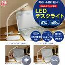 LEDデスクライト LDL-201 アイリスオーヤマ送料無料 デスクライト LED USB給電対応 アイリスオーヤマ おしゃれ 学習机やテーブルの補助灯に! スタンドライト テーブルライト ライト