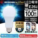 LED電球 E26 広配光 100形相当 昼白色 LDA13N-G-10T2・電球色 LDA13L-G-10T2 アイリスオーヤマ送料無料 led電球 led 電球 E26口金 一般電球 アイリス 省エネ 照明 ランプ LEDランプ ledランプ 明るい 節電 節約 白熱電球からの交換に! 業務用
