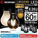 【調光器対応】LEDフィラメント電球 E26 60W 調光 昼白色 電球色 810lm クリア 乳白 LDA7N-G/D-FC LDA7L-G/D-FC LDA7N-G/D-FW LDA7L-G/D-FW アイリスオーヤマLED電球 クリア電球 電球 led led電球 LEDランプ 照明 おしゃれ 省エネ 節電 節約 エコ