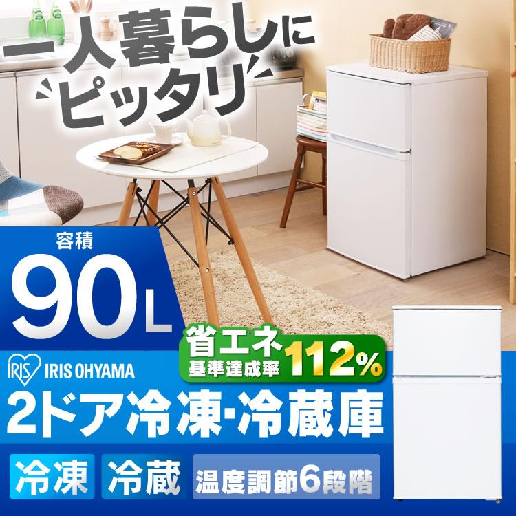 アイリスオーヤマ 2ドア冷凍冷蔵庫 90L 直冷式タイプ IRR-A09TW-W ホワイトあす楽対応 送料無料 冷蔵庫 一人暮らし 2ドア 新品 小型 小型冷蔵...