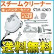 【アイリスオーヤマ】スチームクリーナー STM-420D ホワイト 花粉対策[W☆]【RCP】【送料無料】