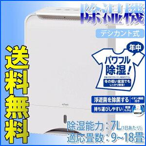 除湿機デシカント式EJD-70N〔アイリスオーヤマ除湿器電子吸湿器除湿乾燥機〕送料無料