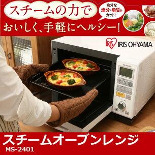 スチームオーブンレンジ アイリスオーヤマ スチーム オーブン フラット