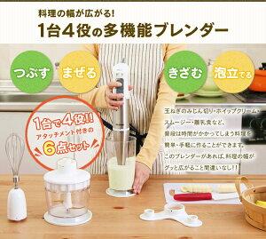 ハンドブレンダーHBL-200アイリスオーヤマ送料無料1台4役ブレンダーハンディブレンダーミキサーハンディミキサー電動泡立て器みじん切り器ホイップスムージー離乳食下ごしらえまぜるこねるつぶす泡立てきざむ調理器具[ク]