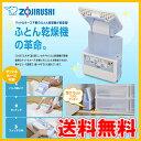 【6月上旬発送予定】【送料無料】象印 ふとん乾燥機