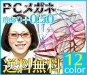 【老眼[遠視]対応(度数+0.50)】PCメガネ Sweeteye コンピューターグラス SE01 全12色〔2012年ヒット商品ランキング同等品エニックス ブルーライトカット READING GLASSES【SE01】 パソコンめがね 紫外線・UVカット ブルーライト 〕【TC】【HD】【送料無料】