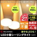 【2個セット】小型 LEDシーリングライト 450 400lm送料無料 ミニシーリングライト LED led ledライト 天井照明 コンパクト 廊下 階段 クローゼット 食品庫 納戸 倉庫 アイリスオーヤマ SCL4L-E SCL4N-E 電球色 昼白色【●5】