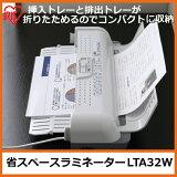 ��ߥ͡����� LTA32W(A3�б�) ��/�� �����ꥹ�������[W��]����̵�� ��ߥ͡����� ���� ��ߥ͡��� ��ߥ͡����� A3���� ��ߥ͡�����A3 ��ߥ͡����� �ե���� �ѥ��� A3�������б� ������ �ʥ��ڡ����ȥ졼 ����ѥ��� �̿� �쥷�� ��˥塼