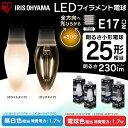【あす楽対応】LEDフィラメント電球 E17 25W 非調光 昼白色・電球色(230lm) クリア・乳白 LDC2N-G-E17-FC・LDC2L-G-E17-...