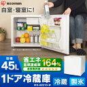 1ドア冷蔵庫 IRR-A051D-W アイリスオーヤマ送料無料 冷蔵庫 保冷 キッチン家電 一人暮ら