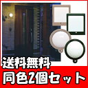 アイリスオーヤマ 【お買い得!同色同型2個セット】電池式ガーデンセンサーライトZSL-MK(丸型)・ZSL-KK(角型)ブラック/グレー壁掛け型!人を感知して光ります。防犯に効果アリ!