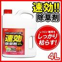 【あす楽】アイリスオーヤマ 速効除草剤 4Lタイプ SJS-4L除草剤 除草 草むしり 草 速