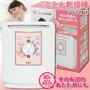 【送料無料】布団乾燥機 ふとん乾燥機 アイリスオー