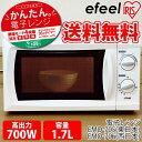 電子レンジefeel(エフィール)EMO-705(50Hz・東部地域用)・EMO-706(60Hz・西部地域用)【送料無料】【アイリスオーヤマ/セール】