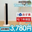 【あす楽】メーカー1年保証 タワーファン メカ式 TWF-D81 アイリスオーヤマ 送料無料 扇風機 スリムファン おしゃれ コンパクト シンプル メカ式 送風 タワー 省スペース おすすめ アイリス twf-d81 twfd81