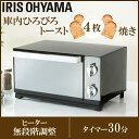【あす楽】オーブントースター POT-413-B アイリスオーヤマオーブントースター おしゃ
