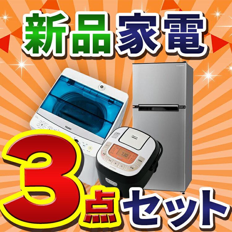 《新生活応援》【冷蔵庫 118L・洗濯機 4.5...の商品画像