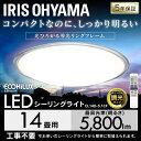 LEDシーリングライト 14畳 調光シーリングライト led照明 電球色 昼光色 取り付け簡単 シーリングライト 14畳 シーリングライト led 省エネ 工事不要 クリアフレーム アイリスオーヤマ CL14D-5.1CF