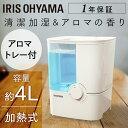 【あす楽】 加湿器 加熱式 SHM-4LU アイリスオーヤマ...