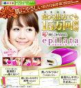 【あす楽】家庭用光脱毛器 エピレタ メーカー1年保証付き E...