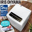 【あす楽】洗濯機 5kg 全自動 アイリスオーヤマ洗濯機 一...