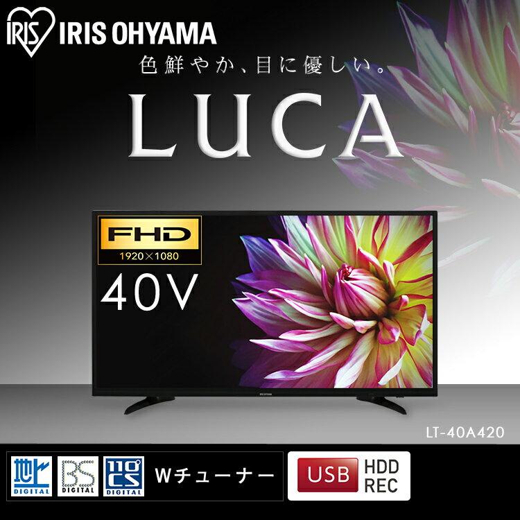 テレビ 40型 LUCA フルハイビジョンテレビ 40インチ LT-40A420 ブラックテレビ 液晶テレビ ハイビジョンテレビ デジタルテレビ 液晶 デジタル ハイビジョン ルカ 2K 地デジ BS CS アイリスオーヤマ アイリス