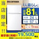 [当店おすすめ★]2ドア冷凍冷蔵庫 81L AF81-W-P...