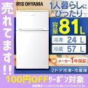 [100円OFFクーポン対象★]【あす楽】2ドア冷凍冷蔵庫 ...