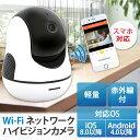 【あす楽】 Wi-Fi ネットワークハイビジョンカメラ 送料...