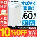 【あす楽】衣類乾燥除湿機 デシカント式 DDA-20アイリス...
