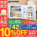 【あす楽】ノンフロン冷蔵庫 1ドア 42L(右) ホワイト ...