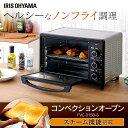 コンベクションオーブン シルバー FVC-D15B-S オーブン トースター オーブントースター コ ...