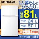 [200円OFFクーポン対象] 【あす楽】2ドア冷凍冷蔵庫 81L AF81-W-P アイリスオーヤ...