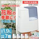 【あす楽】加湿器 加熱式 アイリスオーヤマ SHM-260D...