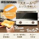 【ポイント20倍★9日20時-16日9:59迄】【あす楽】スチームオーブントースター 2枚焼き