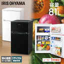 【あす楽】冷蔵庫 81L 2ドア アイリスオーヤマ 小型冷蔵庫 冷凍冷蔵庫 ミニ冷蔵庫 冷蔵庫 小型...