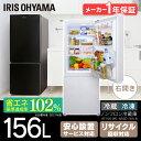 冷蔵庫 156L アイリスオーヤマ冷蔵庫 2ドア 大型 一人...