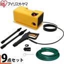 高圧洗浄機 アイリスオーヤマ 9点セット 家庭用 FBN-3...