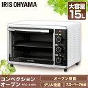 【あす楽】コンベクションオーブン アイリスオーヤマ ノンフライヤー オーブン 家庭用 電気フライヤー