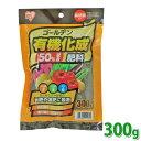 アイリスオーヤマ ゴールデン有機化成肥料 7-5-6 300g