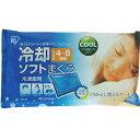 冷却ソフト 枕 CSP-30 アイリスオーヤマ【RCP】