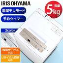 【あす楽】洗濯機 5kg アイリスオーヤマ全自動洗濯機 一人...